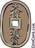 Vector Clipart graphic  of a Japanese coin