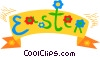 Easter banner Vector Clipart picture