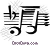 Vector Clip Art graphic  of a music notes