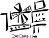 Dutch windmill Vector Clip Art picture