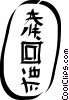 Vector Clipart picture  of a Chinese characters