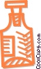 Vector Clipart picture  of a medicine bottle