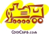 Vector Clip Art graphic  of a Trains Locomotives