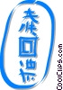 Chinese characters Vector Clipart illustration