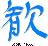 Chinese characters Vector Clipart graphic
