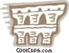 Vector Clip Art image  of a Roman Aqueducts and Walls