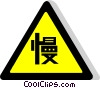 Vector Clip Art graphic  of a Chinese road sign