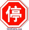Vector Clip Art graphic  of a Chinese stop sign