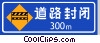 Chinese Road Sign, construction ahead Vector Clipart graphic