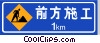 Vector Clipart illustration  of a Chinese Road Sign