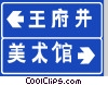 Vector Clip Art picture  of a Chinese Road Signs