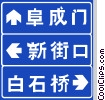 Chinese Road Signs Vector Clip Art graphic
