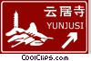 Chinese Road Sign Vector Clipart picture