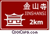Vector Clipart graphic  of a Chinese Road Sign