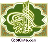 Eid Mubarak Arabic Greeting Vector Clipart illustration