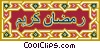 Vector Clip Art image  of a Ramadan Greeting