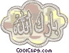 Vector Clip Art image  of an Arabic Happy Birthday as
