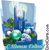 Vector Clip Art graphic  of a Russian New Year Greeting