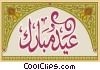 Arabic Blessed Eid Greeting Vector Clipart illustration