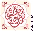 Vector Clip Art graphic  of an Arabic saying