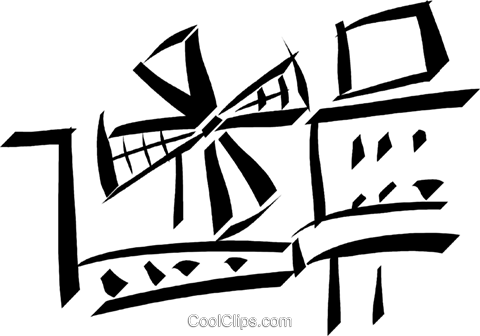 Dutch windmill Royalty Free Vector Clip Art illustration vc032964