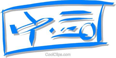 plane ticket royalty free vector clip art illustration vc059244 rh search coolclips com  clipart airplane ticket