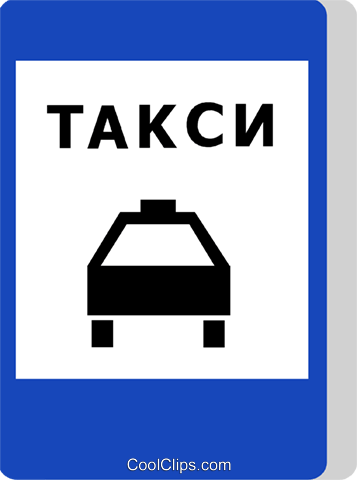 Russian Road sign, taxis allowed Royalty Free Vector Clip Art illustration vc111277