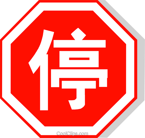 Chinese stop sign Royalty Free Vector Clip Art illustration vc111284