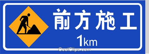 Chinese Road Sign, men working Royalty Free Vector Clip Art illustration vc111294