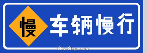 Chinese Road Sign, weigh station Royalty Free Vector Clip Art illustration vc111295