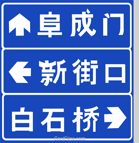 Chinese Road Signs Royalty Free Vector Clip Art illustration vc111297