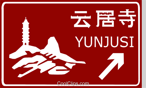 Chinese Road Sign Royalty Free Vector Clip Art illustration vc111299