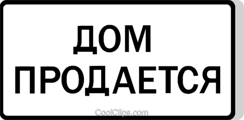 Russian sign, House for sale Royalty Free Vector Clip Art illustration vc111485