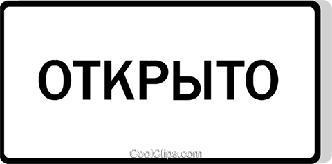 Russian sign, Closed Royalty Free Vector Clip Art illustration vc111486