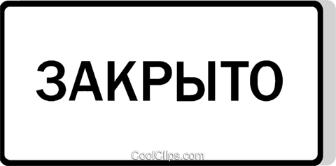 Russian sign, Open Royalty Free Vector Clip Art illustration vc111487