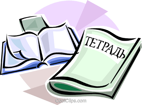 Russian school notebooks Royalty Free Vector Clip Art illustration vc111837