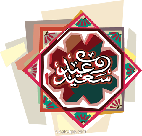 Eid Mubarak Arabic Greeting Royalty Free Vector Clip Art illustration vc112061