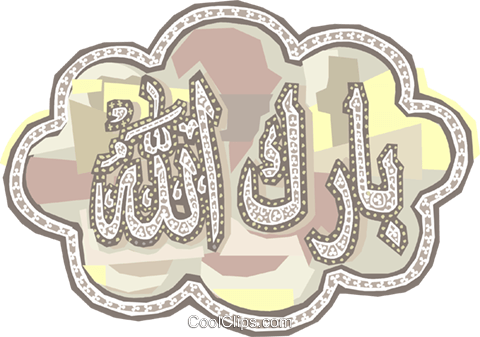 Arabic Happy Birthday As Salaam Wishes