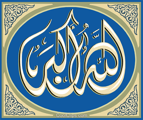 Arabic Allah is the Great Royalty Free Vector Clip Art illustration vc112157